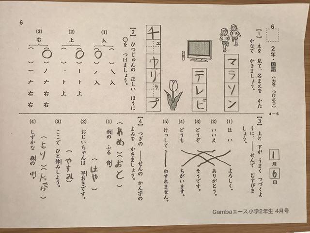 がんばる舎「gambaエース」2年国語の問題を解いたプリント
