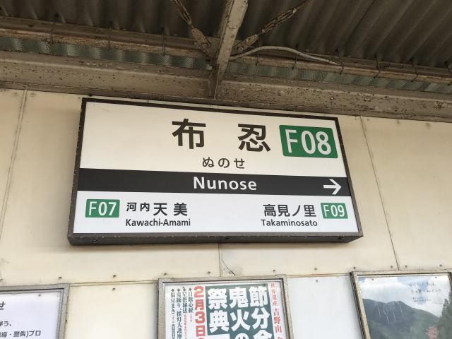 近鉄「布忍駅」