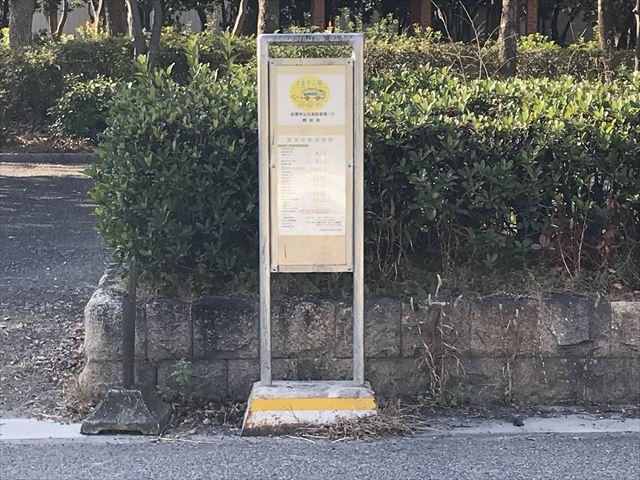 松原市コミュニティバス「ぐるりん号」バス停