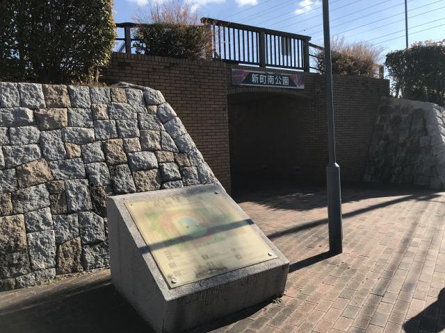 松原市「新町南公園」入口