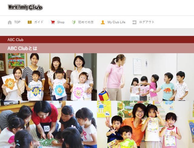 ワールドファミリークラブ「ABC Club」webサイト