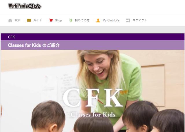 ワールドファミリークラブ「Classes for Kids(CFK)」webサイト
