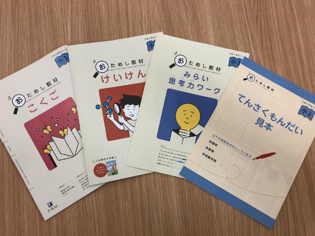 「Z会小学生コース(小1)」お試し教材(裏側・国語)と資料