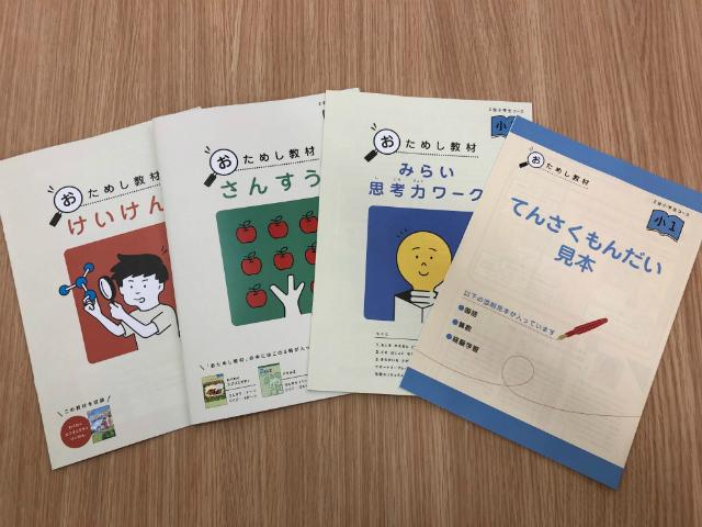 「Z会小学生コース(小1)」お試し教材(表側・算数)と資料