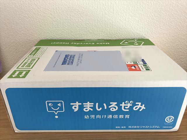 スマイルゼミのパッケージ
