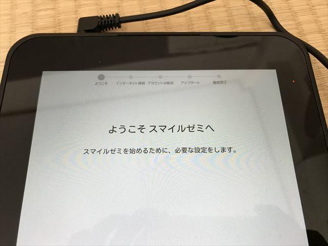 通信教育「スマイルゼミ」タブレット初期設定、「ようこそスマイルゼミへ」のメッセージ