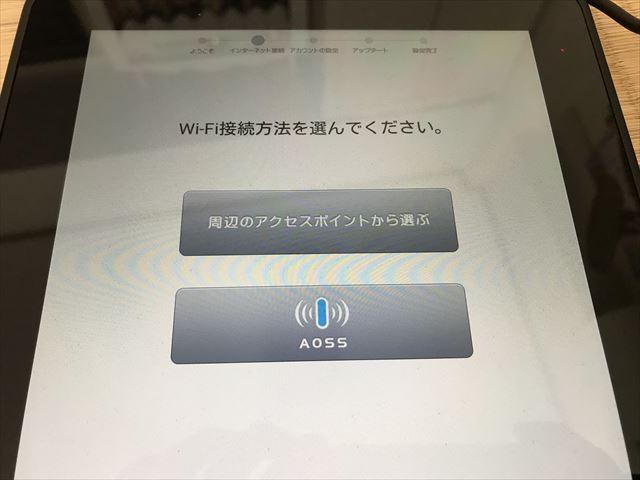 通信教育「スマイルゼミ」タブレット初期設定、Wi-Fi接続