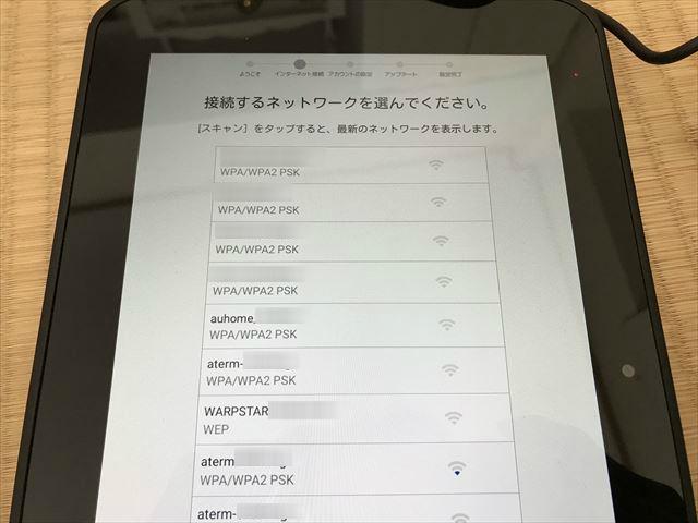 通信教育「スマイルゼミ」タブレット初期設定、接続するWi-Fiを選択