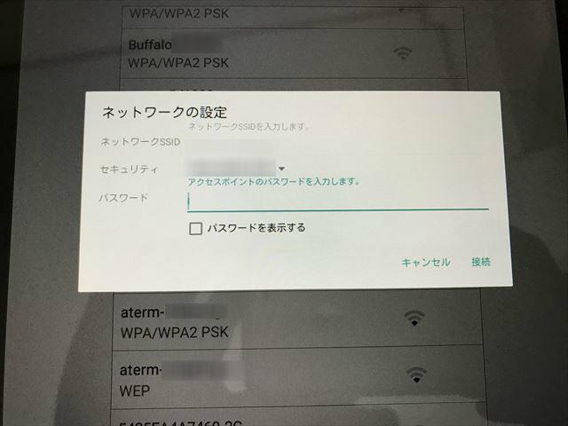 通信教育「スマイルゼミ」タブレット初期設定、ネットワーク設定パスワード入力画面