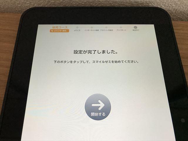 通信教育「スマイルゼミ」タブレット初期設定、設定完了の画面
