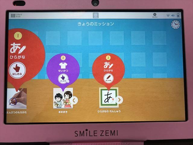 通信教育「スマイルゼミ」幼児年中コースの選択画面