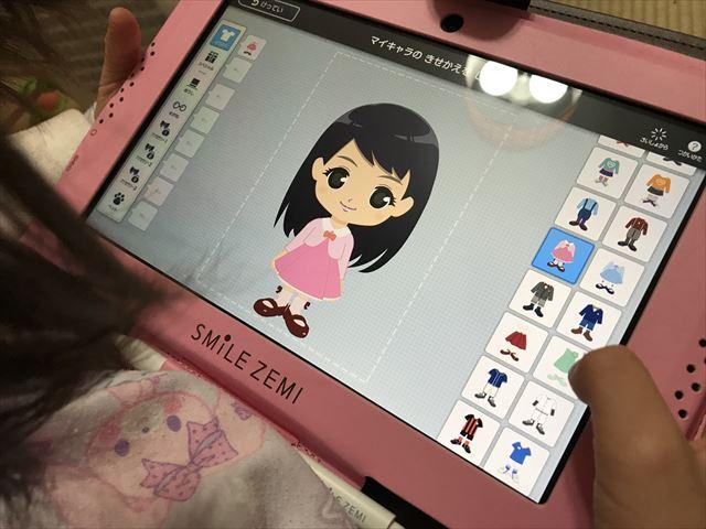 通信教育「スマイルゼミ」タブレット初期設定終了後にする子供のマイキャラ作成