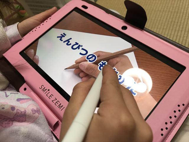 スマイルゼミ幼児コース、「鉛筆の持ち方」の説明画面