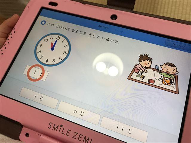 スマイルゼミ幼児コース(年中)時計の読み方