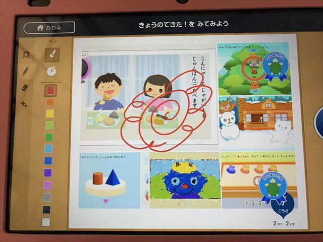 スマイルゼミ幼児コース(年中)、今日学習した内容を確認する画面