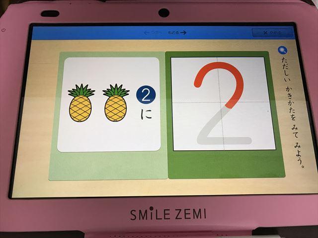 スマイルゼミ幼児コース(年中)数字の読み書き
