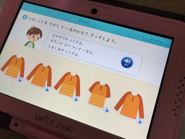 スマイルゼミ幼児コース年中の問題、説明文にあう洋服を選ぶ問題