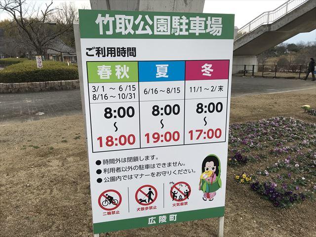 竹取公園駐車場の利用時間の案内版