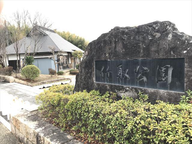 「竹取公園」入口