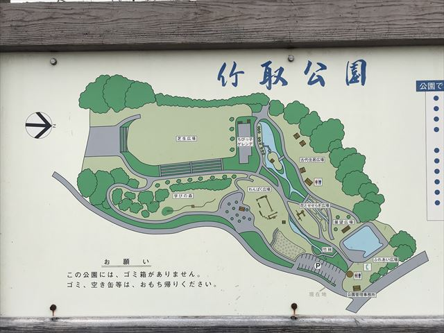 竹取公園マップ