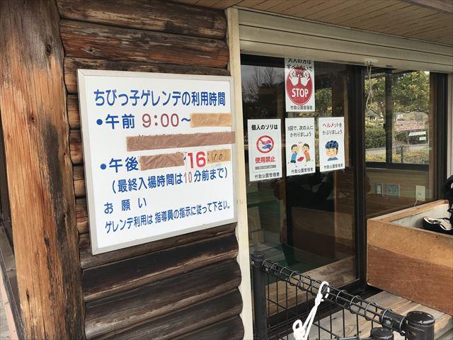 竹取公園の「ちびっ子ゲレンデ」の入口にある利用時間とルールの表示