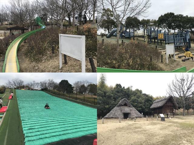 竹取公園のローラー滑り台、複合遊具、「ちびっ子ゲレンデ」、「古代住居広場」4枚の写真