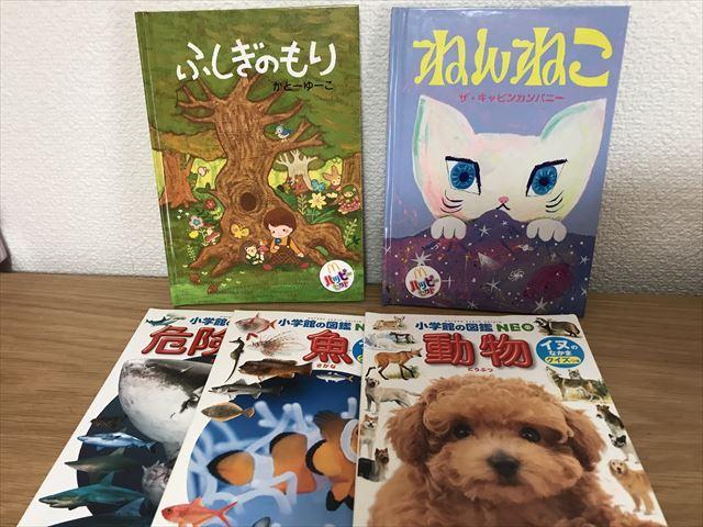 ハッピーセットの図鑑「動物」「魚」「危険生物」と絵本「ふしぎのもり」「ねんねこ」