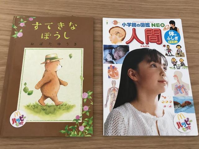 購入したハッピーセットの図鑑「人間」と絵本「すてきなぼうし」