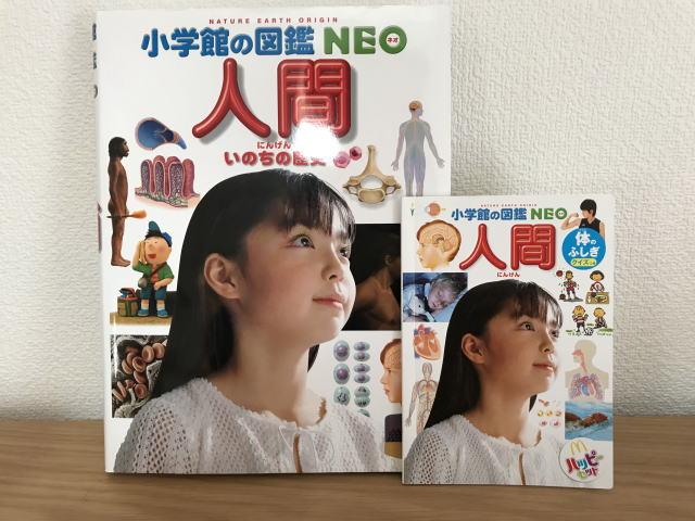 小学館の図鑑NEO「人間」とハッピーセットの図鑑「人間」ミニ版