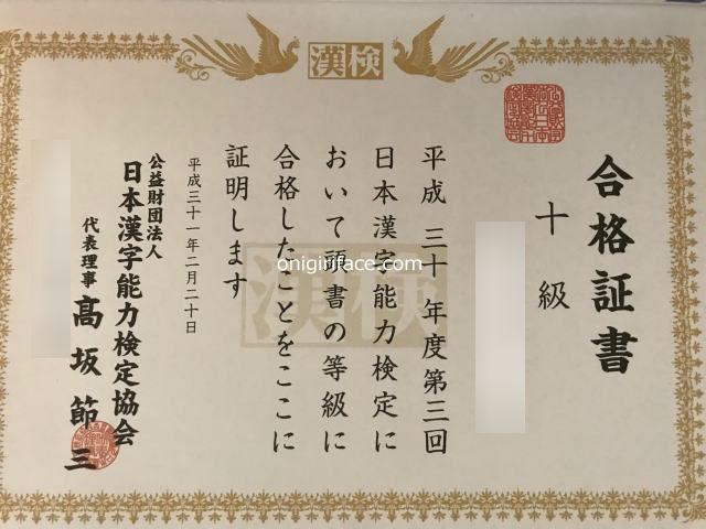 漢字検定10級合格証書