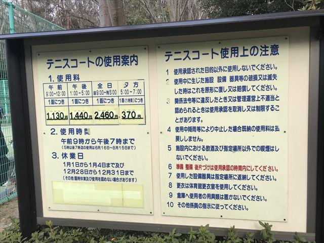 「大渕池公園・東地区」テニスコートの案内版(料金や注意事項)