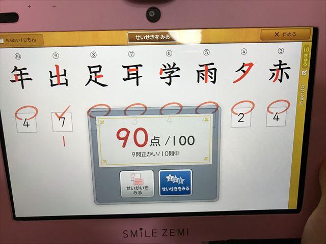 スマイルゼミ小学生コース、漢検ドリルの書き順の問題。答え合わせの画面