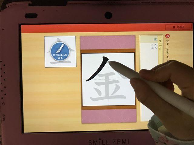 スマイルゼミ小学生コースの漢検ドリルの画面。漢字のなぞり書きの練習