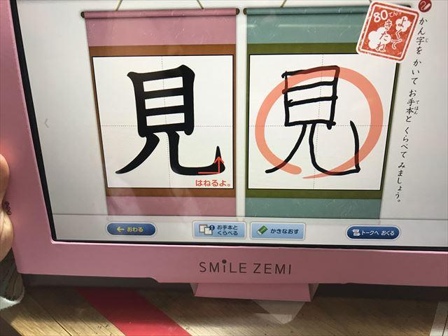 スマイルゼミ小学生コースの漢検ドリルの画面。漢字のお手本を見ながら実際に練習