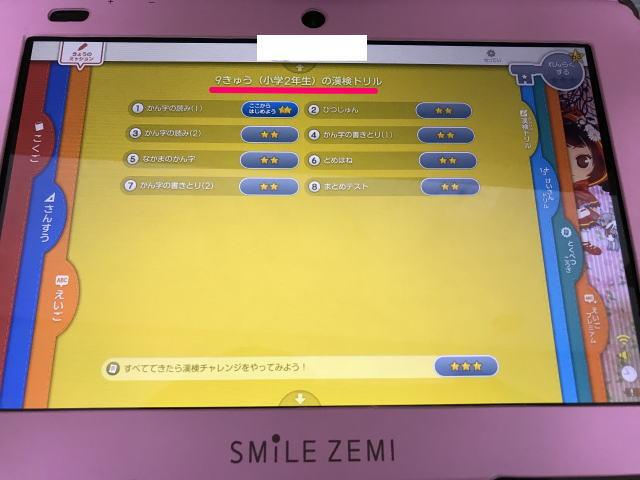 スマイルゼミ小学生コース「漢検ドリル」9級の一覧画面