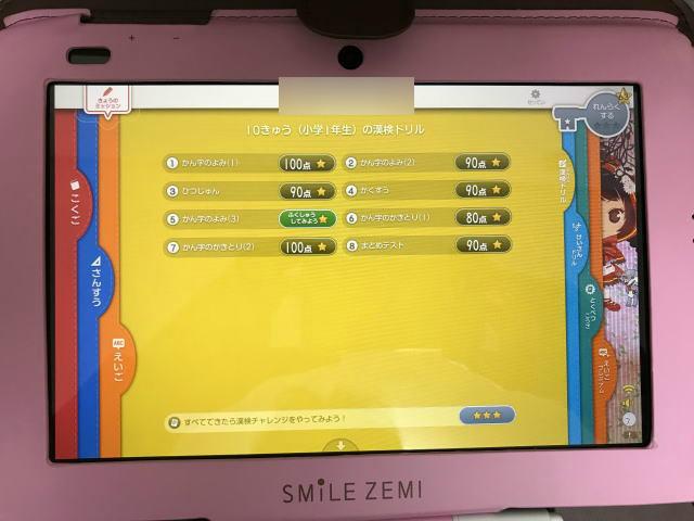 「スマイルゼミ」これまで取り組んできた「漢字ドリル」一覧