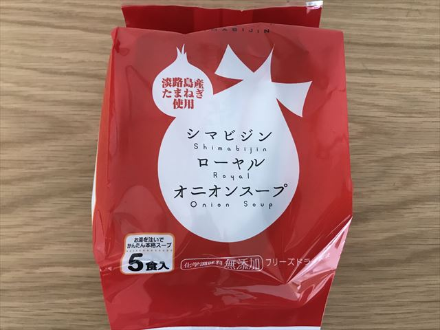 淡路島で買った「シマビジンローヤルオニオンスープ」