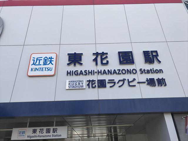 近鉄奈良線「東花園駅」