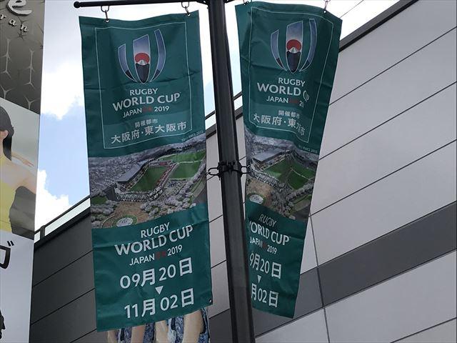 東花園駅にあるラグビーワールドカップの旗