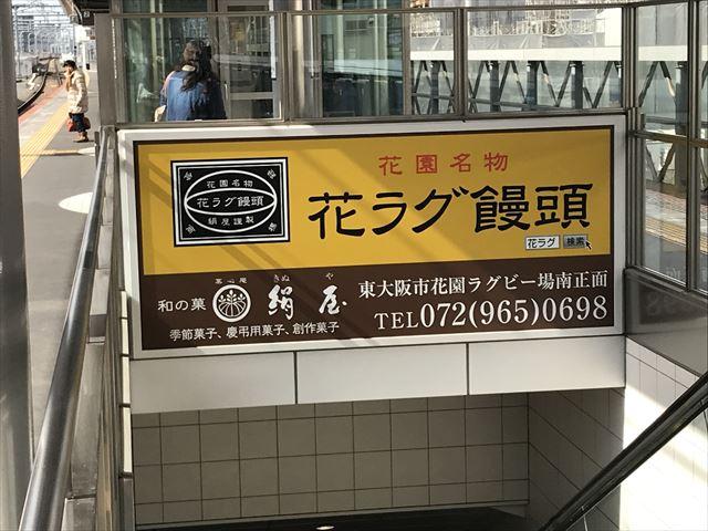 「東花園駅」の花ラグ饅頭の看板