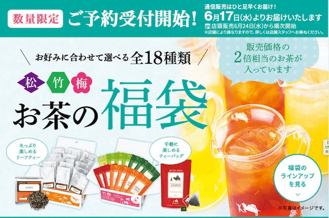 ルピシアお茶の福袋2020夏