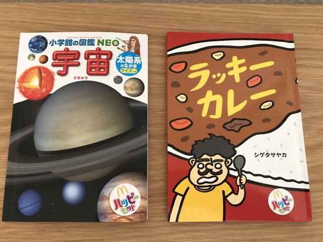ハッピーセット図鑑「宇宙」と絵本「ラッキーカレー」