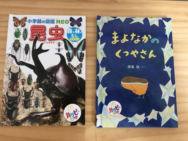 ハッピーセット図鑑昆虫・絵本「まよなかのくつやさん」