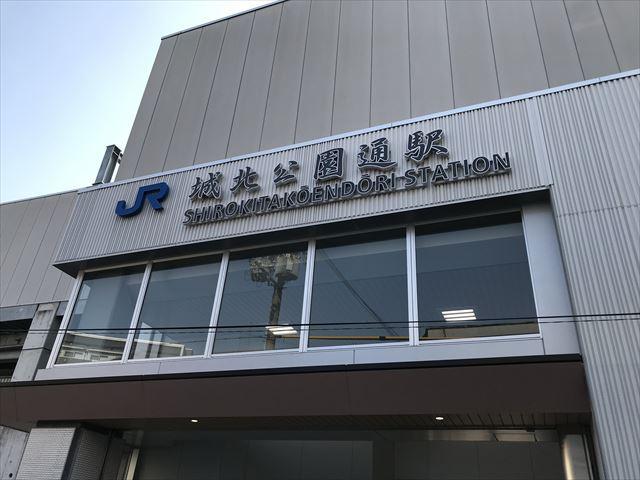 JRおおさか東線「城北公園通駅」