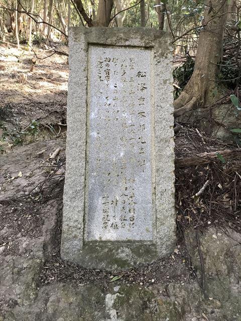 松澤重太郎先生碑