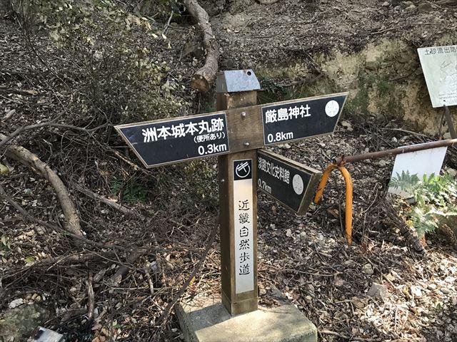 洲本城(三熊山)登山中の分かれ道にある矢印