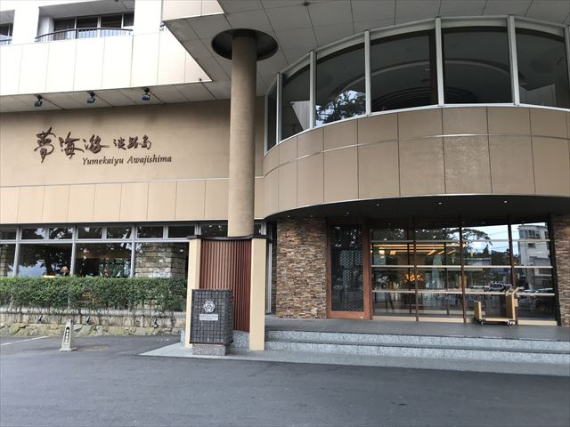 ホテル「夢海游 淡路島」入口