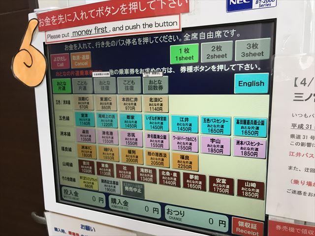 「神姫バス神戸三宮バスターミナル」淡路島洲本行き高速バス乗車券自販機(発券機)