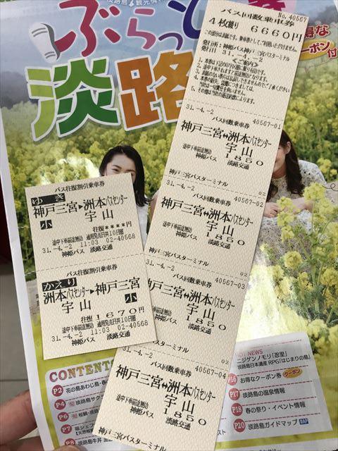 「神姫バス神戸三宮バスターミナル」三宮発淡路島洲本行き高速バスの回数券4枚つづりと子供の往復券