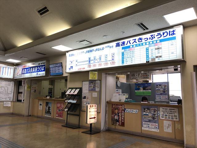 「洲本高速バスセンター」内の高速バスきっぷ売り場